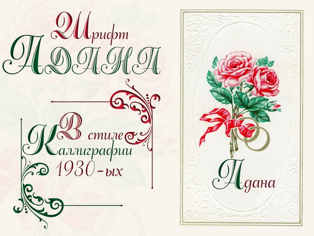 оригинальный шрифт для открыток мопед